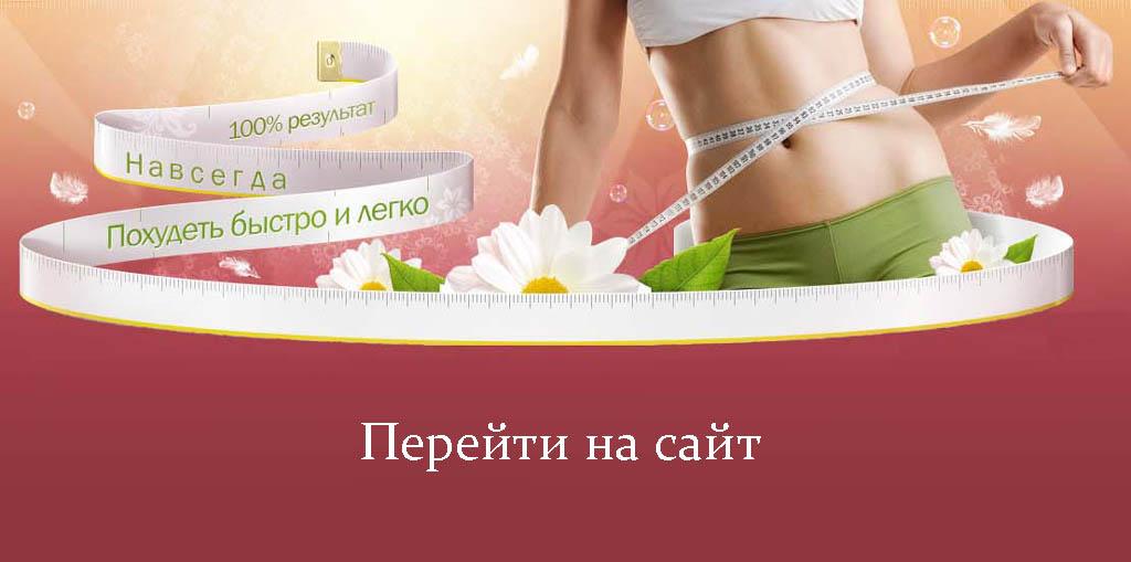 Как похудеть безопасно и быстро